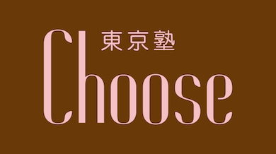 35才から本気で老化と向き合う!   アンチエイジング*東京塾choose